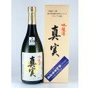 豊国酒造 吟醸酒 真実 720ml