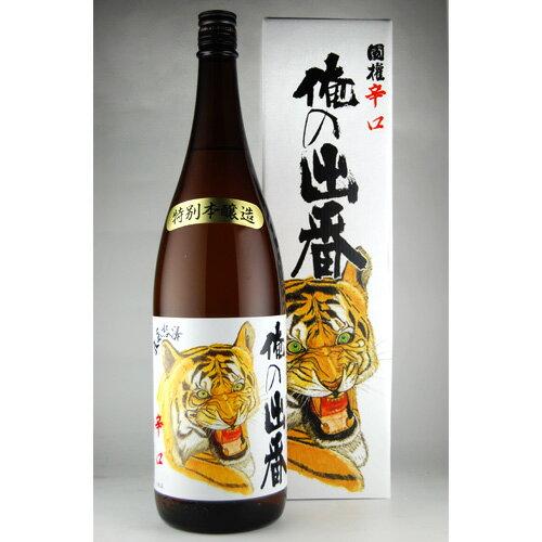国権 特別本醸造 俺の出番 1.8L