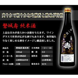 父の日ギフト日本酒飲み比べセット今宵一献福島の地酒純米酒3本セット500ml×3本