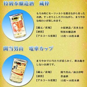 父の日ギフト日本酒飲み比べセット会津みちのく酒紀行ワンカップセット180ml×5本