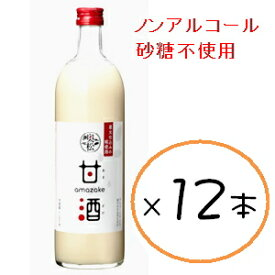 奥の松 甘酒 720ml×12本セット