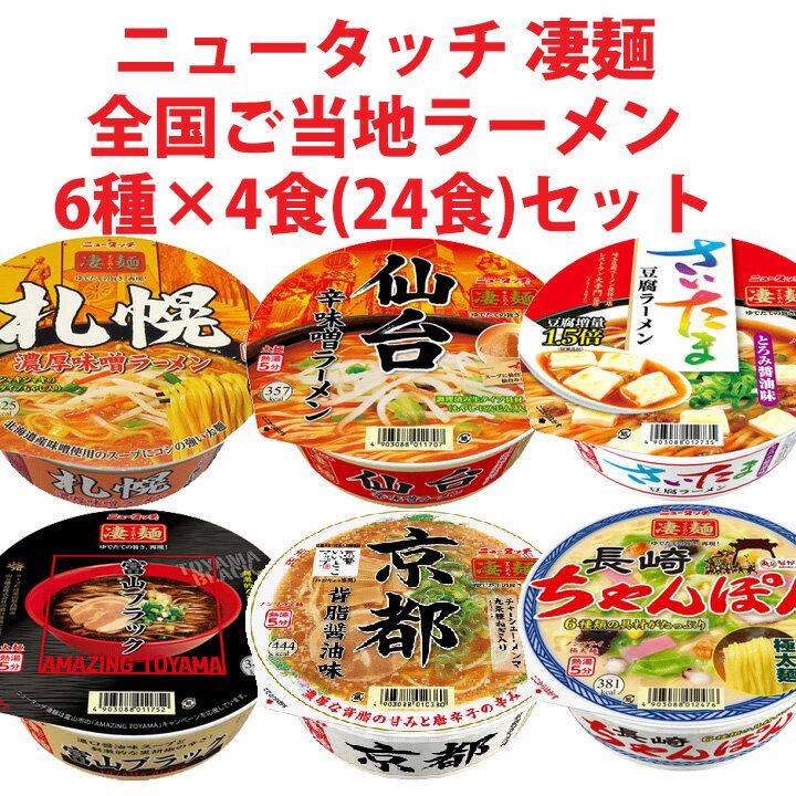 【送料無料】凄麺 全国ご当地ラーメン 6種×4食(24食)札幌・仙台・さいたま・富山・京都・長崎 カップ麺 詰め合わせ