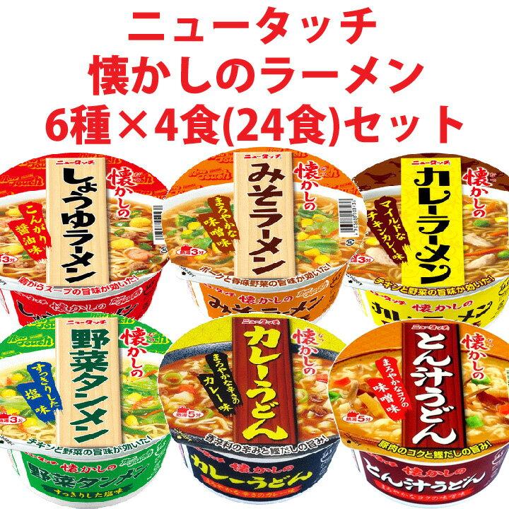 【送料無料】ニュータッチ 懐かしのカップラーメン 6種×4食(24食)醤油・味噌・カレー・タンメン・とん汁 カップ麺 詰め合わせ