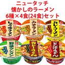 【送料無料】ニュータッチ 懐かしのカップラーメン 6種×4食(24食)醤油・味噌・カレ...