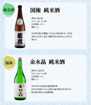 日本酒飲み比べセット福島純米酒めぐり飲み比べ6本セット720ml×6本