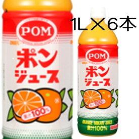 【送料無料】えひめ飲料 POM ポンジュース ペットボトル 1L×6本(1ケース)