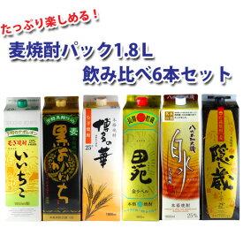 麦焼酎パック飲み比べセット1.8L×6本 いいちこ 白水 黒よかいち 隠し蔵 博多の華 田苑