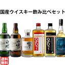 送料無料 国産ウイスキー飲み比べ6本セット 700ml×6本 山崎・白州・響・963赤・963黒・山桜