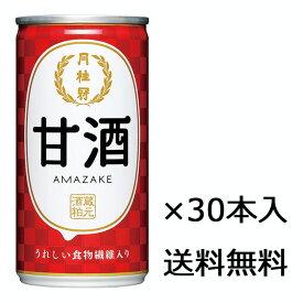 【送料無料】月桂冠 甘酒 缶 190g×1ケース(30本入)
