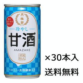 【送料無料】月桂冠 冷やし甘酒 缶 190g×1ケース(30本入)