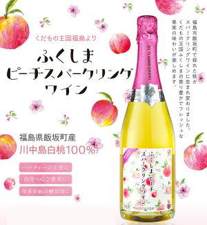 ふくしまピーチスパークリングワイン750ml