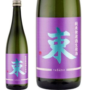 束(たばね)純米原酒無濾過生720ml数量限定要冷蔵