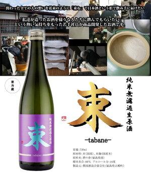 束(たばね)純米無濾過生原酒720ml数量限定要冷蔵