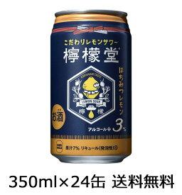 【送料無料(九州・沖縄除く)】檸檬堂 はちみつレモン 350ml×24缶