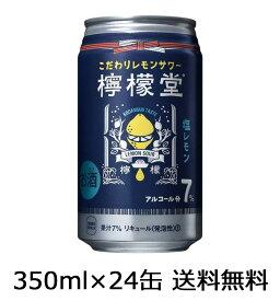 【送料無料(九州・沖縄除く)】檸檬堂 塩レモン 350ml×24缶
