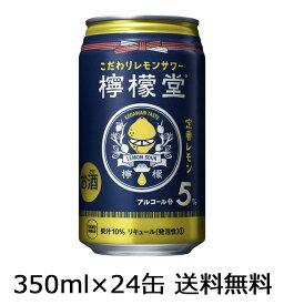 【送料無料(九州・沖縄除く)】檸檬堂 定番レモン 350ml×24缶