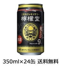 【送料無料(九州・沖縄除く)】檸檬堂 鬼レモン 350ml×24缶