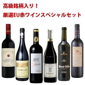 送料無料 EU赤ワインスペシャルセット 飲み比べ6本 750ml×6本