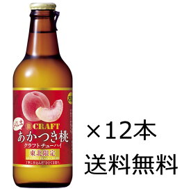【送料無料】宝酒造 寶CRAFT ふくしま あかつき桃 東北限定 330ml×12本(1ケース)
