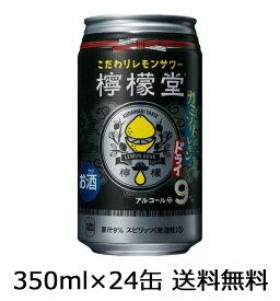 【送料無料(九州・沖縄除く)】檸檬堂 カミソリレモン 350ml×24缶