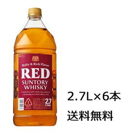 【送料無料】サントリー レッド 2,700ml×6本