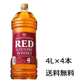 【送料無料】サントリー レッド 4,000ml×4本
