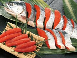 【送料無料】【産地直送】【冷凍】塩紅鮭切身・塩たらこ詰合せ 塩紅鮭半身切身(ロシア)約1kg、塩たらこ(噴火湾)約300g ※ラッピング・熨斗不可、代引不可