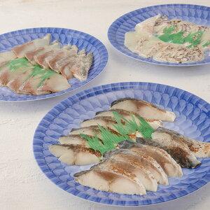 【送料無料】【産地直送】絆屋 九州海鮮たたきセット 真鯛たたき120g、かんぱちたたき120g、しめさばたたき120g ※ラッピング・熨斗不可、代引不可