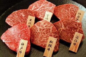 【送料無料】【産地直送】日本ブランド牛6選 ミニステーキ 神戸牛もも60g、松阪牛もも60g、近江牛もも60g、米沢牛もも60g、宮崎牛もも60g、仙台牛もも60g ※ラッピング・熨斗不可、代引不可