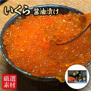 いくら 醤油漬け 北海道釧路産!笹谷ブランド 新物イクラしょうゆ漬け!ぷりぷりイクラ!