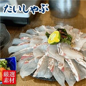 【ポイント5倍】 鯛しゃぶ 愛媛産 200g 養殖 真鯛 海鮮しゃぶしゃぶ マダイ タイしゃぶ 刺身