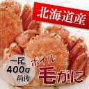 【北海道産】毛蟹400g前後ボイル急速冷凍