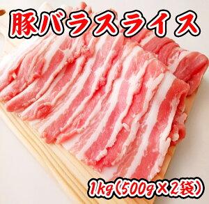 豚バラ肉 1kg (500g×2袋) 料理店でも使われる業務量 豚肉 バラ