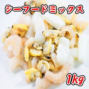 シーフードミックス 1kg (NET850g) 冷凍 海老 えび エビ イカ いか アサリ あさり