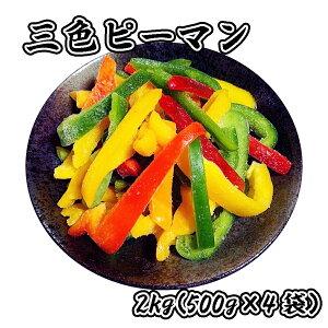 三色ピーマンスライス 2kg (500g×4袋) 常備に便利な冷凍野菜 業務用 ピーマン 野菜