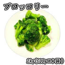 冷凍 ブロッコリー 2kg (500g×4袋) 常備に便利な冷凍野菜 業務用