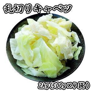 冷凍 乱切りキャベツ 2kg (500g×4袋) 常備に便利な 冷凍野菜 業務用 冷凍 野菜 キャベツ