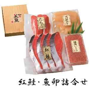 紅鮭・魚卵 詰め合わせ 4種セット 紅鮭 たらこ いくら 数の子 送料無料 ギフト 北海道 海産物 お取り寄せ おうちグルメ お取り寄せグルメ クール便