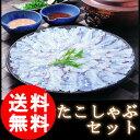 (送料無料) たこしゃぶセット タコ 蛸 しゃぶしゃぶ 北海道産 /クール便