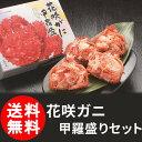 送料無料 ギフト 北海道産 花咲ガニ甲羅盛りセット 4個入 蟹 贈答 海鮮 海鮮 貰って嬉しい /クール便