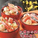 レンジで簡単! 小樽の小鍋 6個入 3種 送料無料 1つ1人前 鮭 サケ かに 蟹 甘えび 一人用 一人分 海産物 お取り寄せ …