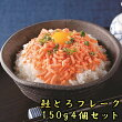 (送料無料)鮭とろフレークセットサーモン/鮭/サケ/フレーク/海鮮丼/クール便