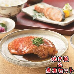 焼き魚 & 煮魚セット 5種 10切 送料無料 さわら さば 鯖 赤魚 秋鮭 カレイ 鰈 海産物 お取り寄せ 海鮮 貰って嬉しい 贈答 おうち時間 お取り寄せグルメ クール便