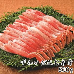 ずわいがにむき身 500g 蟹 送料無料 ギフト ズワイガニ ズワイ かにしゃぶ 足 天ぷら しゃぶしゃぶ 贈答 お取り寄せ おうち時間 お取り寄せグルメ クール便