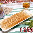 北海道産 帆立貝ヒモ 120g 送料無料 ホタテ 棒 北海道 海鮮 珍味 おつまみ 酒の肴 つまみ 貝ひも 1000円ポッキリ ポイ…