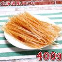 北海道産 帆立貝ヒモ 400g 送料無料 ホタテ 棒 北海道 海鮮 珍味 おつまみ 酒の肴 つまみ 貝ひも 大量 業務用 貰って…