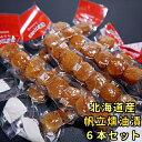 北海道産 ホタテ貝柱燻油漬 6個セット 送料無料 60g x 6 帆立 帆立燻油 貝柱 燻製 北海道 海鮮 貰って嬉しい お土産 …