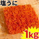 塩うに たっぷり 1kg 業務用 ウニ 雲丹 バフンウニ 北海道 海鮮 貰って嬉しい 贈答 贈物 /クール便