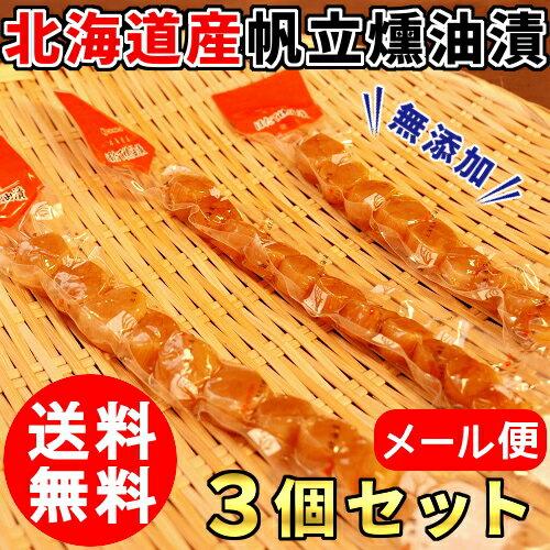 (送料無料) 北海道産 ホタテ貝柱燻油漬 3個セット 60g x 3 帆立 貝柱 燻製 北海道 海鮮 貰って嬉しい 贈答 贈物 おつまみ 酒の肴 つまみ /メール便