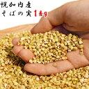 令和元年 2019年産 北海道 幌加内産 そばの実 国産 1kg 送料無料 新そば 新物 蕎麦の実 栄養 スーパーフード むき実 …